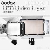 EGE 一番購】GODOX【LED308C II|可調色溫】含遮光片 LED攝影燈 無線分組控制 調光等【公司貨】