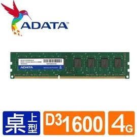 威剛 DDRIII 1600 4G RAM