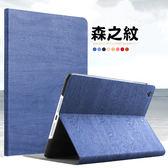 APPLE iPad(2017/2018)9.7吋 森之紋防摔平板保護套 保護殼 智慧休眠 for ipad 5代/6代