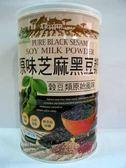 有機廚坊~原味芝麻黑豆漿(無糖) 500公克/罐