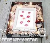 相框 唇印相框口紅擺吻痕畫框禮物男友創意嘴唇卡紙禮盒 宜室家居