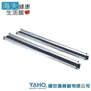 【 耀宏 海夫】YH148 7呎加寬型攜帶式輪椅梯 斜坡板(伸縮式)