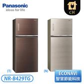 [Panasonic 國際牌]422公升 玻璃雙門變頻冰箱-翡翠棕/翡翠金 NR-B429TG