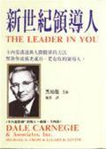 (二手書)新世紀領導人