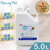 【寵物哈妮】抗菌除臭/次氯酸水濃縮補充液 5L
