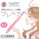 潤滑液 VIVI情趣用品 按摩液 日本NPG 新感覺 注入式潤滑液 1.7g 5入
