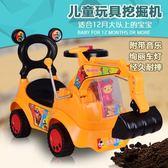 兒童玩具挖土機可坐可騎大號工程車溜溜車寶寶學步挖機男孩挖掘機igo      唯伊時尚