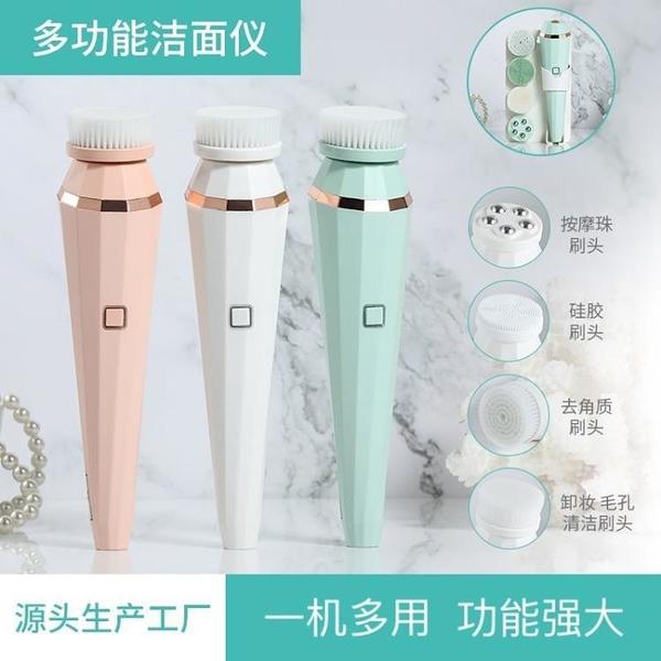 洗臉刷 多功能電動潔面儀神器毛孔清潔去黑頭粉刺男女通用 中秋鉅惠