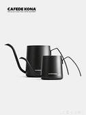 咖啡壺 CAFEDE KONA掛耳咖啡手沖細口壺不銹鋼滴漏壺 掛耳濾袋長嘴壺 艾家