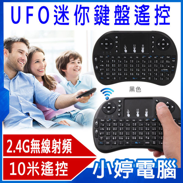【24期零利率】全新 電視盒可用 UFO迷你遙控鍵盤 繁體注音 可充電 觸控面板 功能鍵 多指操作