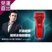 聲寶 勁能水洗式雙刀頭電鬍刀 限量法拉利紅EA-Z1503WL【免運直出】