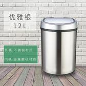 智慧垃圾桶 智慧垃圾桶感應家用電動衛生間有帶蓋大號客廳廚房臥室廁所充電式 igo 非凡小鋪