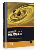 (二手書)WordPress 無敵架站手冊:架站新手都想擁有─教你打造個人專屬網站