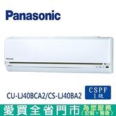 國際6-7坪CU-LJ40BCA2/CS-LJ40BA2變頻冷專分離式冷氣_含配送+安裝【愛買】