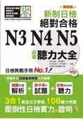 精修版 新制日檢!絕對合格 N3,N4,N5必背聽力大全(25K MP3)