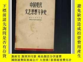 二手書博民逛書店罕見中國現代文藝思想鬥爭史Y28148 復旦大學中文系1957級