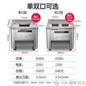 志高切肉機家用鮮肉切片機商用全自動電動小型肉片機肉丁肉絲機 (橙子精品)