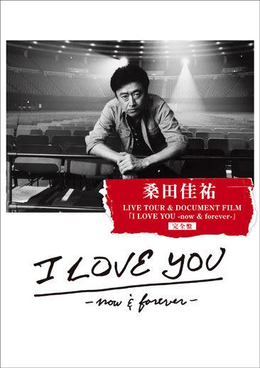 桑田佳祐  LIVE TOUR  2012 雙DVD  DOCUMENT FILM I LOVE YOU -now & forever- 完全盤 (音樂影片購)