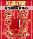 【2wenty6ix】韓國 雪花秀《新年招財限定》潤燥精華EX加大 120ml