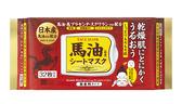 MEISHOKU明色 日本產馬油保濕面膜(32枚入)◎花町愛漂亮◎HE
