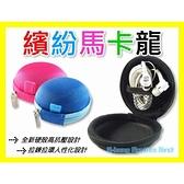 【繽紛上市】馬卡龍 耳機包 收納包 拉鍊包 零錢包 傳輸線 藍芽耳機 耳機袋 耳機收納盒