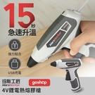 小米有品 瑪斯工匠4V鋰電熱熔膠槍 熱熔槍 熱熔膠 熱熔膠槍 熱熔膠條 環保膠棒