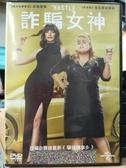 挖寶二手片-P24-059-正版DVD-電影【詐騙女神】-安海瑟薇 瑞貝爾威爾森(直購價)