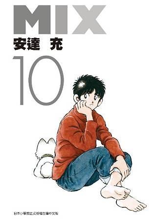 MIX(10)