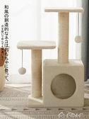 貓跳台日式和風貓爬架實木貓窩一體貓架子多層貓跳台貓樹貓抓柱貓咪用品YXS 【快速出貨】