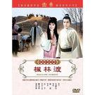 經典武俠系列-楓林渡DVD 陳曼玲/秦祥...