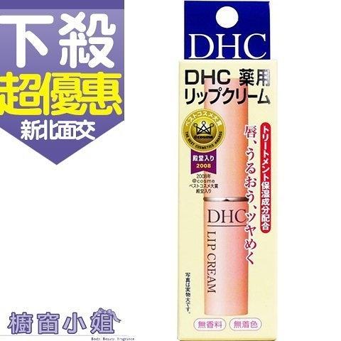 日本 DHC 橄欖 護唇膏 熱銷 滋潤 修護 嘴唇乾裂救星 1.5G