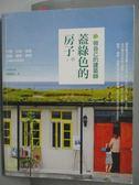 【書寶二手書T2/建築_YHR】做自己的建築師-蓋綠色的房子_林黛羚
