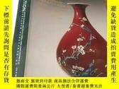 二手書博民逛書店罕見御製翡翠朝珠項鍊,宮廷藝術與重要瓷器工藝品Y11070 北京