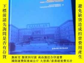二手書博民逛書店罕見2018北京衛生和計劃生育年鑑Y26152 北京市衛生健康委