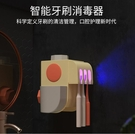 貝多拉智慧紫外線殺菌牙刷架消毒器衛生間掛壁式免打孔廁所置物架 蘿莉小腳丫