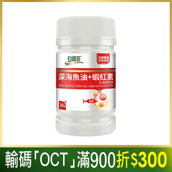 白蘭氏 深海魚油+蝦紅素30錠 -Omega3 DHA 促進代謝 14006726