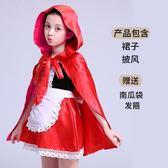 春季上新 萬圣節兒童服裝女小紅帽披風斗篷演出服 幼兒園cos服女童公主裙