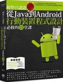初學到認證:從Java到Android行動裝置程式設計必修的15堂課【城邦讀書花園】