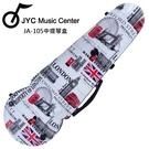 JYC Music JA-150中提琴盒15.5-16吋-彩繪英倫款/具備溼度計/羽量級複合材料