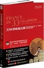 33杯酒喝遍法國:葡萄酒大師教你喝出產區、風土、釀酒風格,全面掌...【城邦讀書花園】
