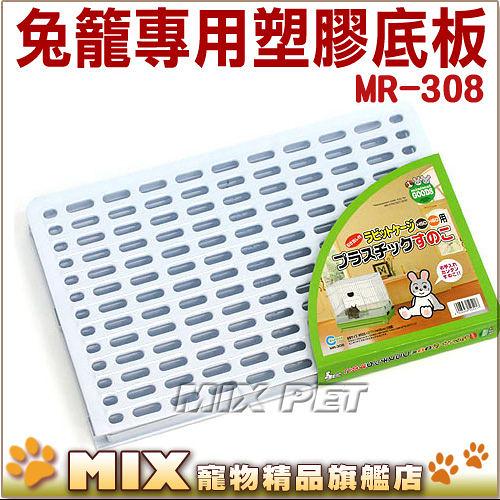 ◆MIX米克斯◆日本Marukan 【MR-308】塑膠製兔籠專用底板.