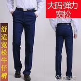男士長褲春秋款商務休閒男士寬鬆加肥加大高彈力牛仔褲老爹新款爸爸褲 快速出貨