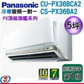 【信源】5坪~ 人體日照雙感應【Panasonic冷專變頻一對一】CS-PX36BA2+CU-PX36BCA2 (含標準安裝)