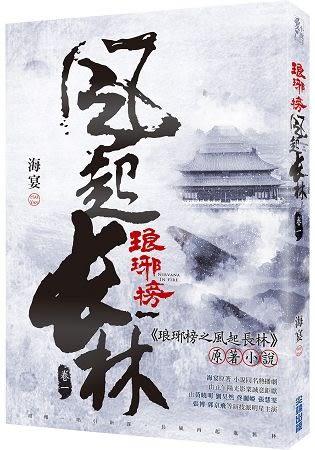 琅琊榜之風起長林(一)