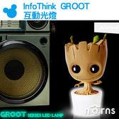 【InfoThink  GROOT 互動光燈】Norns 訊想 星際異攻隊2 格魯特  LED燈 小夜燈 療癒小物 迪士尼