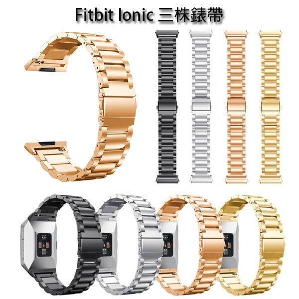 Fitbit Ionic 三株錶帶 錶帶 金屬 手錶錶帶 手錶 金屬錶帶 FitbitIonic錶帶