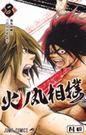 火ノ丸相撲<8>(ジャンプコミックス) 日文書