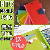 E68精品館 MERCURY GOOSPERY HTC DESIRE816 雙色皮套 可立式 支架 韓國 側翻 矽膠套 保護套 軟殼 816W