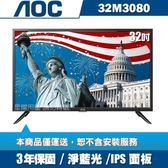 4/19-4/22限量搶▼美國AOC 32吋LED液晶顯示器+視訊盒32M3080