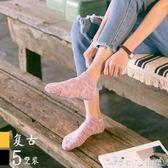 復古女生短襪女襪短款純棉 低筒短腰襪子女淺口夏季學生日系透氣 「潔思米」